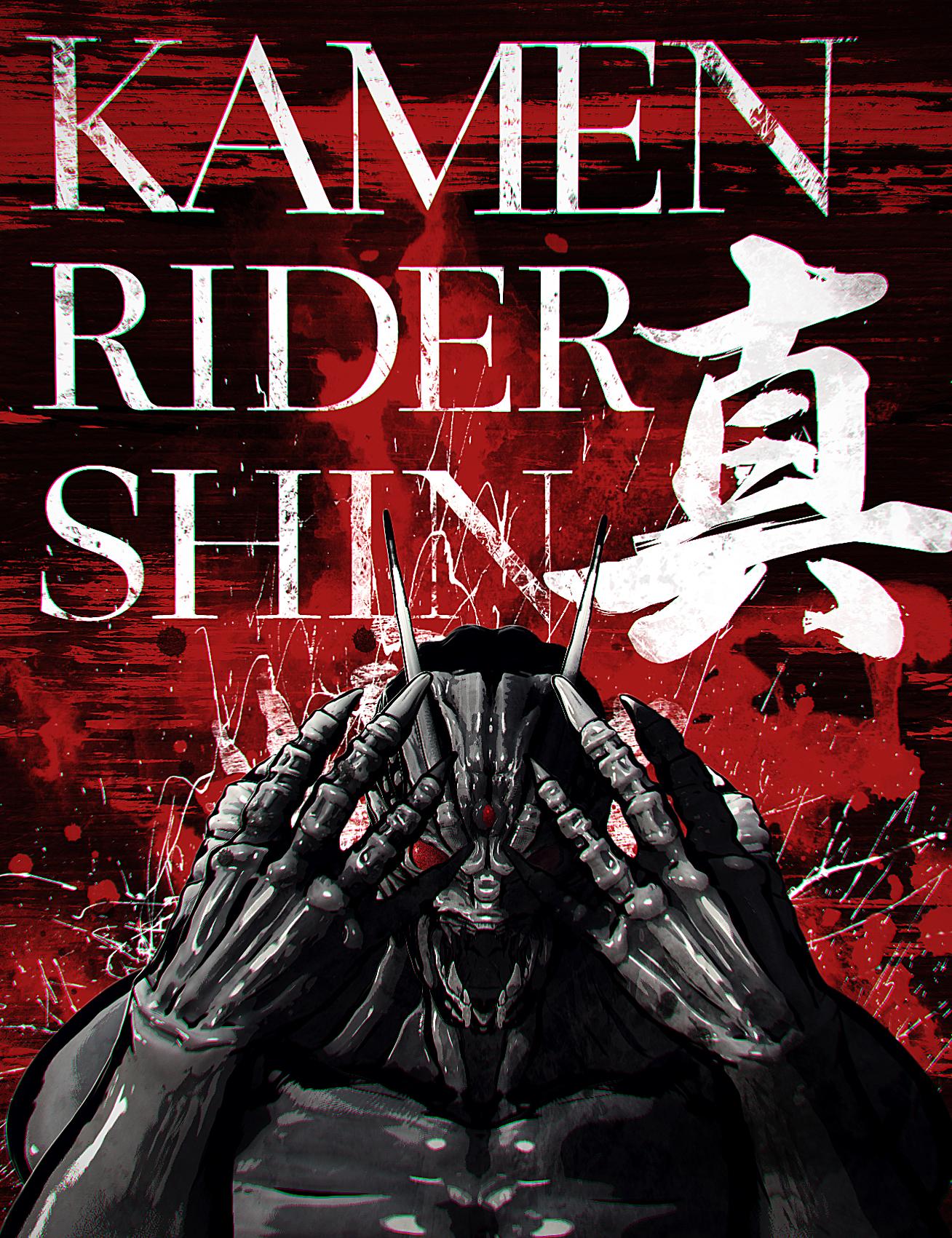 shin_poster